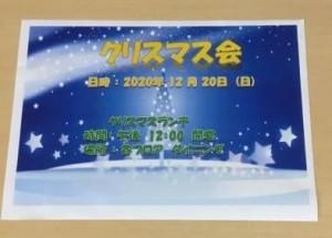 クリスマス会k1